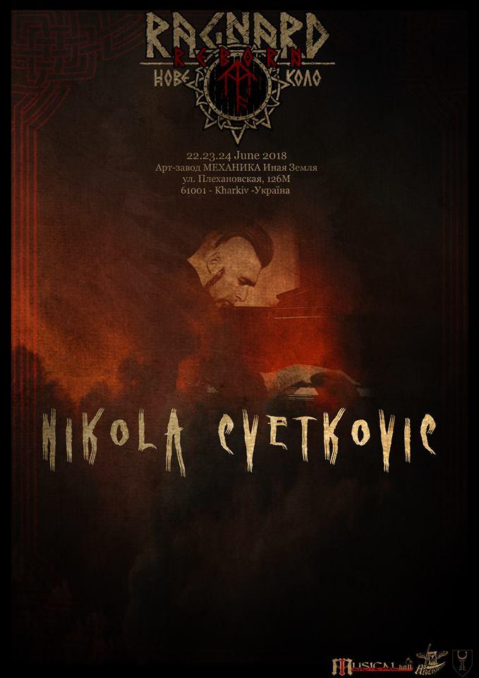 Никола Цветкович