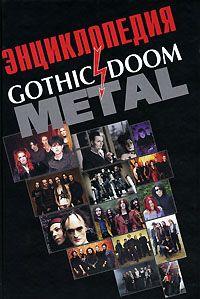 Энциклопедия gothic doom metal