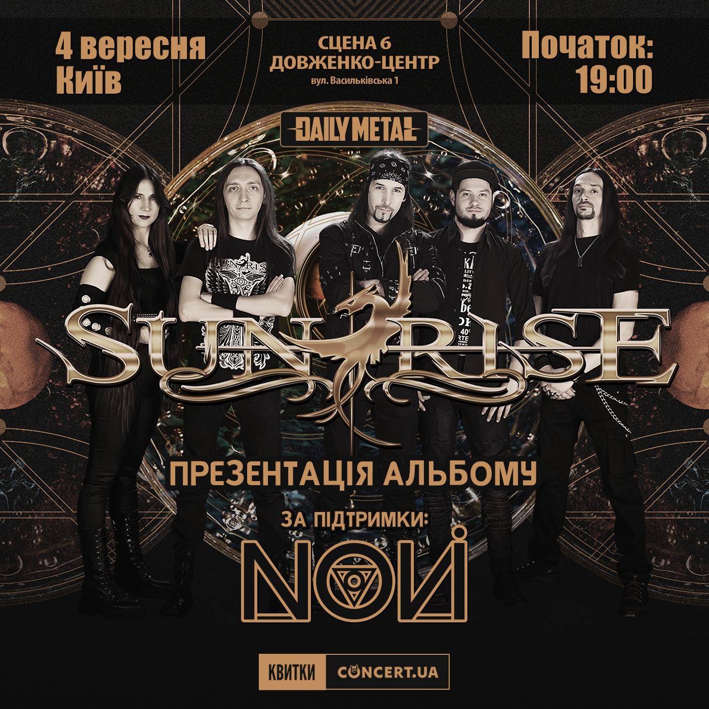 SUNRISE_0904_Kyiv_SQUARE